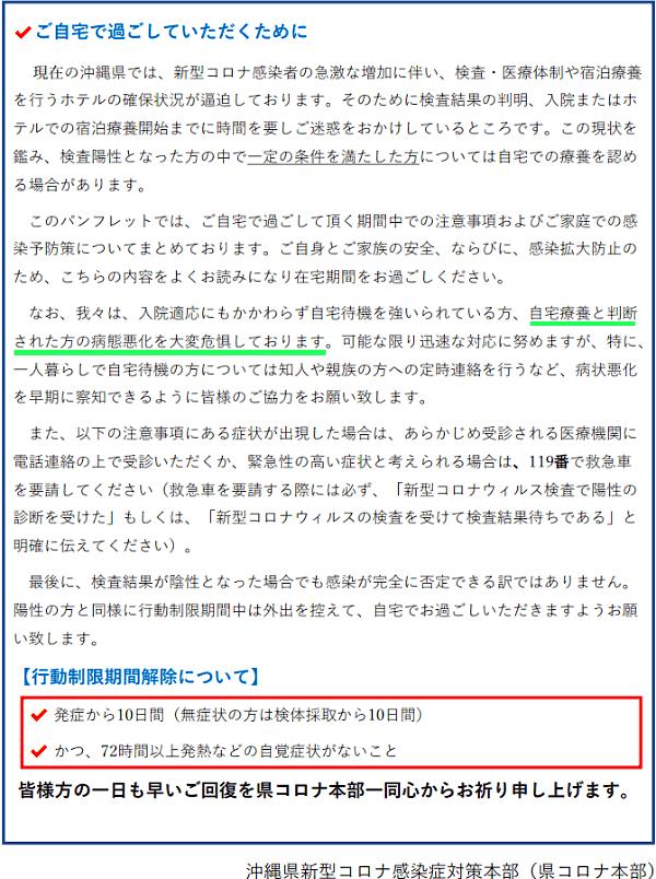 沖縄県自宅療養のお願い