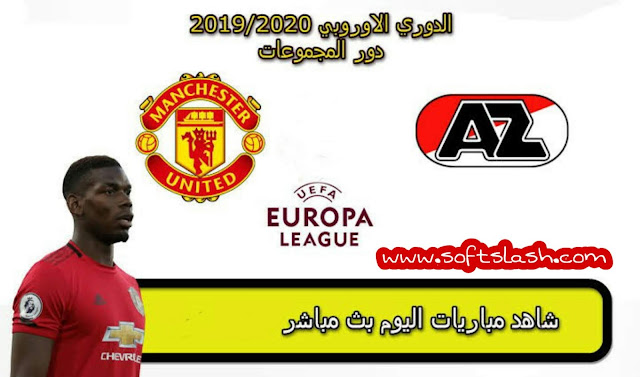 بث مباشر Az alkamar vs Manchester United بدون تقطيع بمختلف الجودات