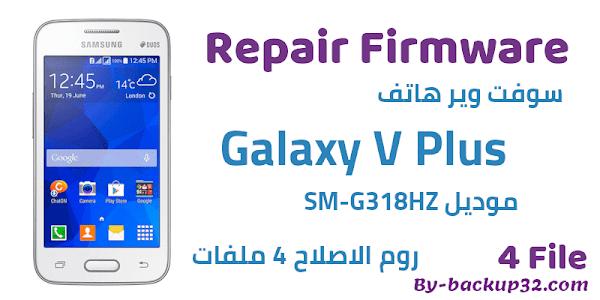سوفت وير هاتف Galaxy V Plus موديل SM-G318HZ روم الاصلاح 4 ملفات تحميل مباشر