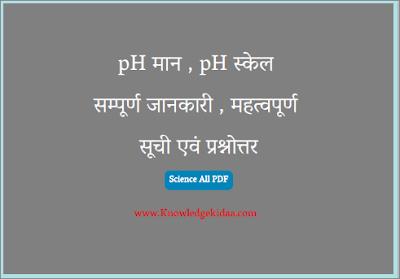 pH मान,pH स्केल सम्पूर्ण जानकारी , महत्वपूर्ण सूची एवं प्रश्नोत्तर