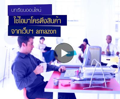 วีดีโอการใช้ไอมาโครดึงสินค้าจากเว็บฯอเมซอน