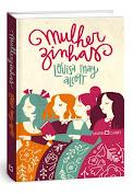 http://martinclaret.com.br/livro/mulherzinhas/