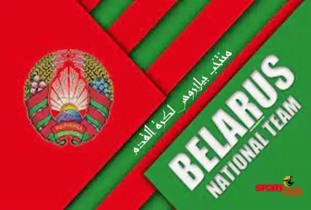 بيلاروسيا,منتخب بيلاروسيا,كرة القدم,المنتخب,دوري كرة القدم,منتخب بولندا,منتخب