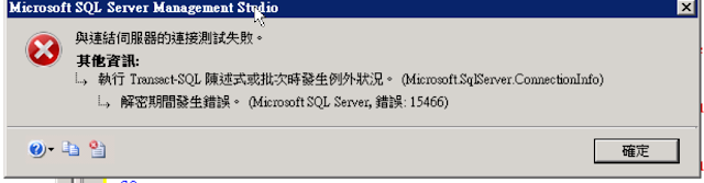 server link decrypt error 15466
