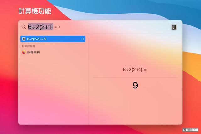 【MAC 幹大事】用 Spotlight 功能讓 Mac / MacBook 做事更有效率 - 把數學算式貼進 Spotlight 就有解答