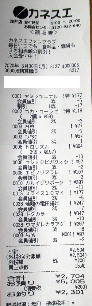 カネスエ 浅井店 2020/3/30 のレシート