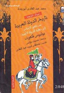 تاريخ الدولة العربية من ظهور الإسلام إلى نهاية الدولة الأموية - يوليوس فلهوزن