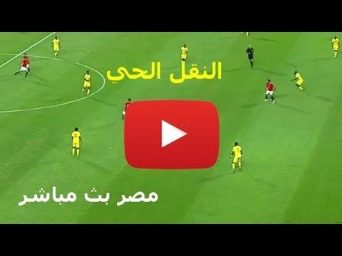 مشاهدة مباراة مصر وكوت ديفوار بث مباشرالنهائي اليوم اون لاين