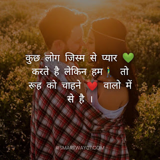 Love Quotes Images In Hindi