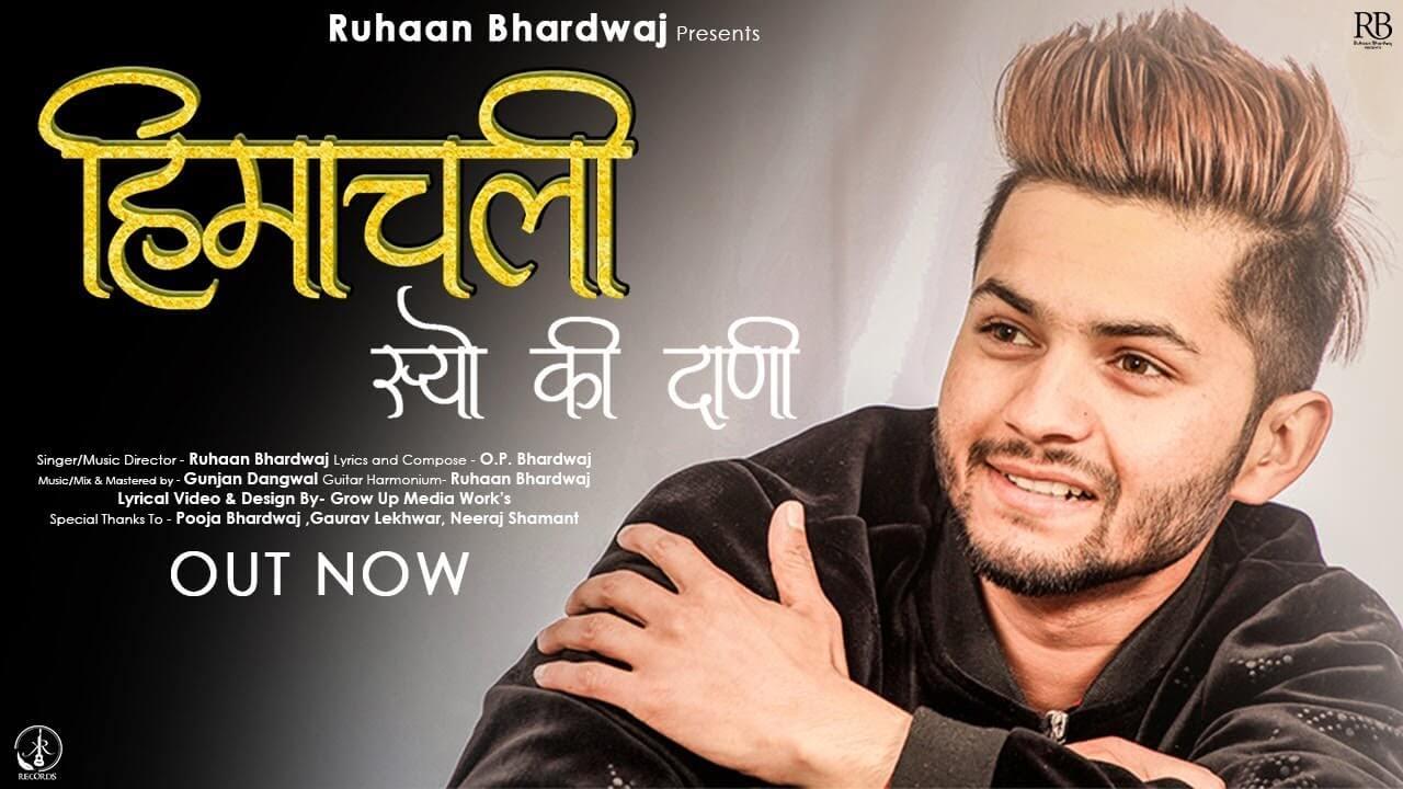 Himachali Syo ki Dani lyrics in Hindi