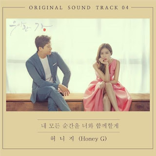 [Single] Honey-G - Graceful Family OST Part.4 MP3 full zip rar 320kbps