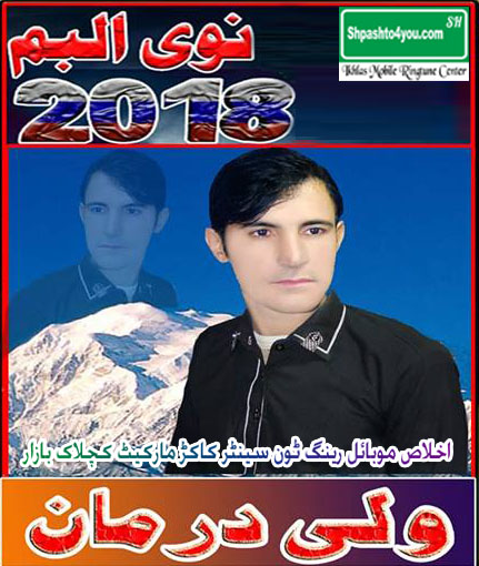 Wali Darman New Pashto Mp3 Songs 2018 Nov 6