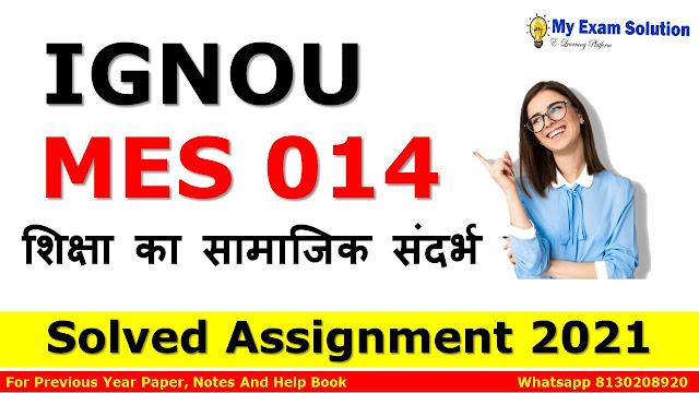 MES 014 शिक्षा का सामाजिक संदर्भ in Hindi Solved Assignment 2021-22