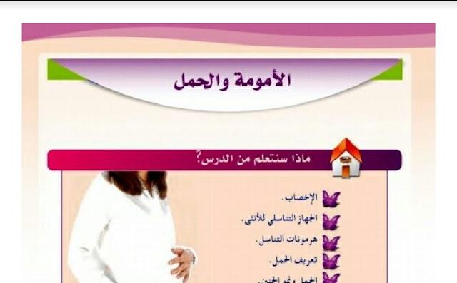 حل درس الامومة والحمل مقررات