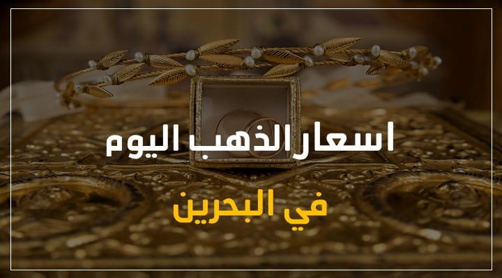 اسعار الذهب اليوم في البحرين السبت 22 غشت 2020
