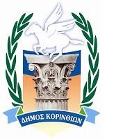 Συνεδριάζει το Δ.Σ του Δήμου Κορινθίων την Τετάρτη 25 Οκτωβριου