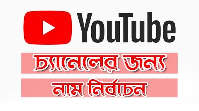 কিভাবে একটি ইউটিউব চ্যানেলের সুন্দর নাম নির্বাচন করবেন? || Youtube Channel Name Generator Bangla.