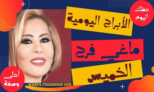 ابراج اليوم ماغي فرح اليوم الخميس 12/8/2021