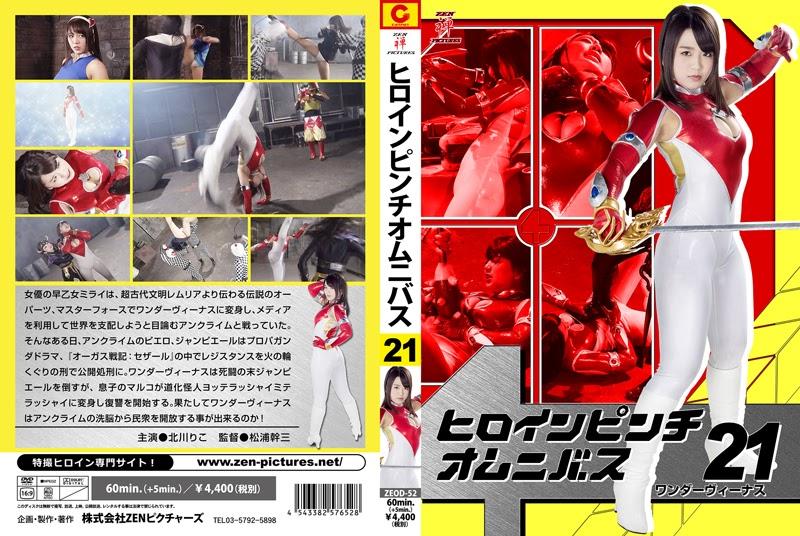 ZEOD-52 Heroine Pinch Omnibus 21 Marvel Venus