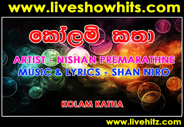 KOLAM KATHA - NISHAN PREMARATHNA - Live Show Hits - Live