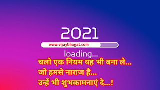 happy-new-year-2021-december-vb-good-thoughts-vijay-bhagat-welcome-2021