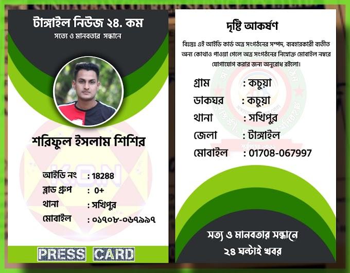Press ID Card Full Design