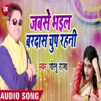Jabse Bhail Bardas Chup Rahani (Golu Raja) new bhojpuri gana