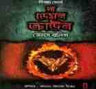 The Demon Crown by James Rollins Bangla Anubad Pdf Download( বাংলা অনুবাদ)