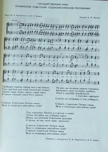 Государственный гимн Латвийской ССР