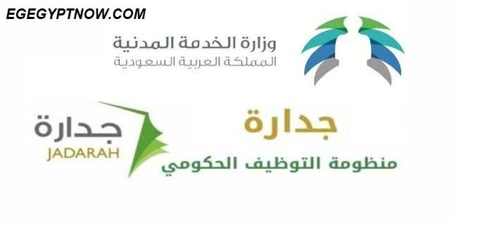 الموقع الالكتروني جدارة السعودية كل ما تريد معرفته عن نظام جدارة للتوظيف بالسعودية تعرف علي نظام جدارة للتوظيف والموقع الالكتروني ايجي ناو