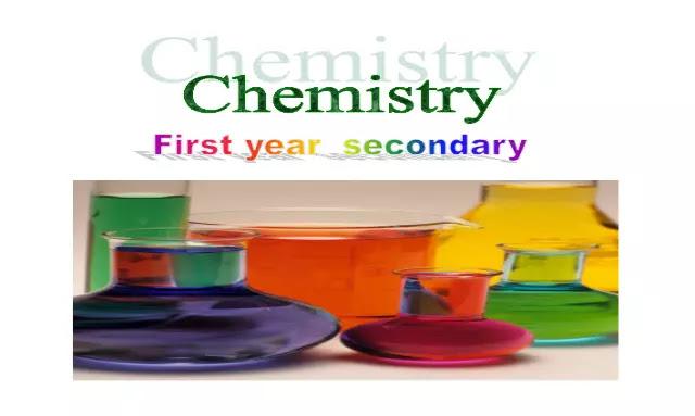 مذكرة Chemistry  كيمستري لغات اولى ثانوي ترم اول