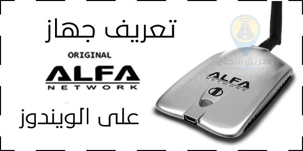 طريق النجاح الطريقة الصحيحة لتعريف جهاز الفا Awus036h على