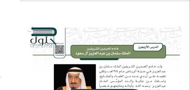 حل درس الملك سلمان بن عبد العزيز آل سعود ثاني ثانوي