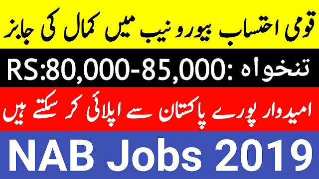 National Accountability Bureau (NAB) Jobs April 2019