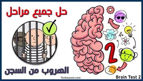 حل جميع مراحل الهروب من السجن من لعبة Brain Test 2