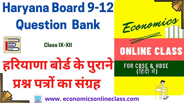 hbse old question papers, bseh question bank,