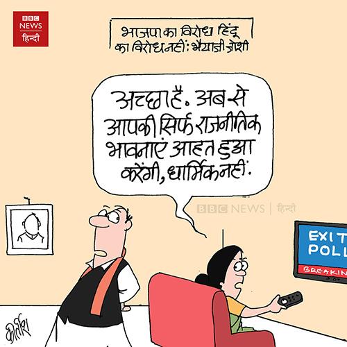 indian political cartoon, cartoons on politics, CAA, NRC, cartoonist kirtish bhatt, bjp cartoon, RSS cartoon, Delhi election, exit poll