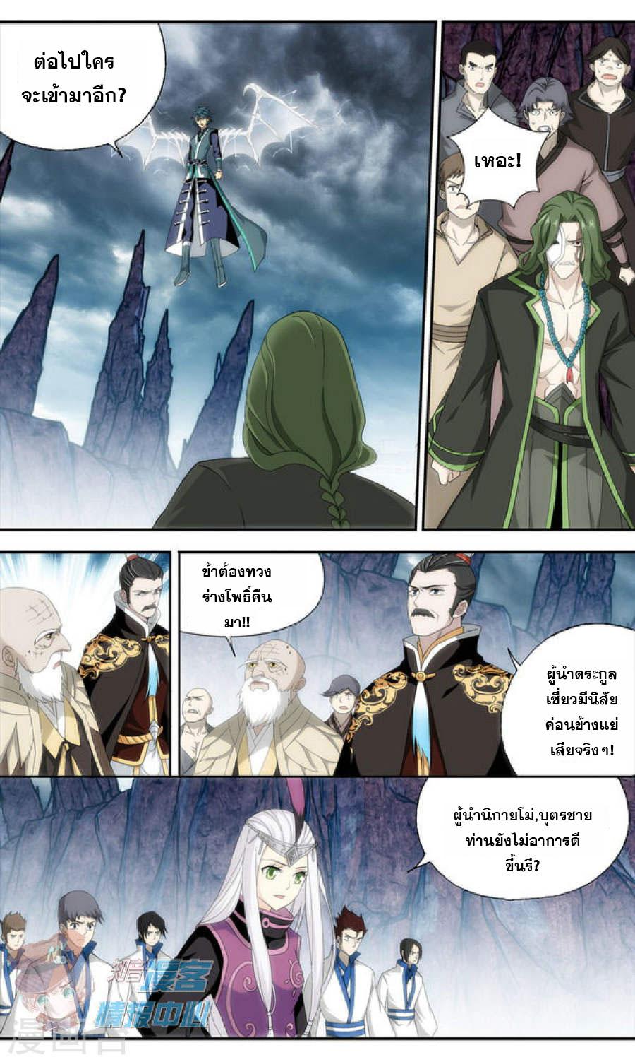 อ่านการ์ตูน Doupo Cangqiong 210 ภาพที่ 8