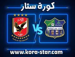 موعد وتفاصيل مباراة الأهلي ومصر المقاصة اليوم 11-07-2021 في الدوري المصري