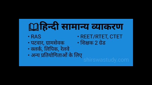 सर्वनाम - सर्वनाम के भेद, परिभाषा, उदाहरण : Pronoun in Hindi