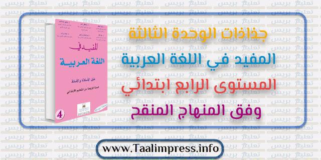 جذاذات الوحدة الثالثة المفيد في اللغة العربية المستوى الرابع ابتدائي وفق المنهاج المنقح