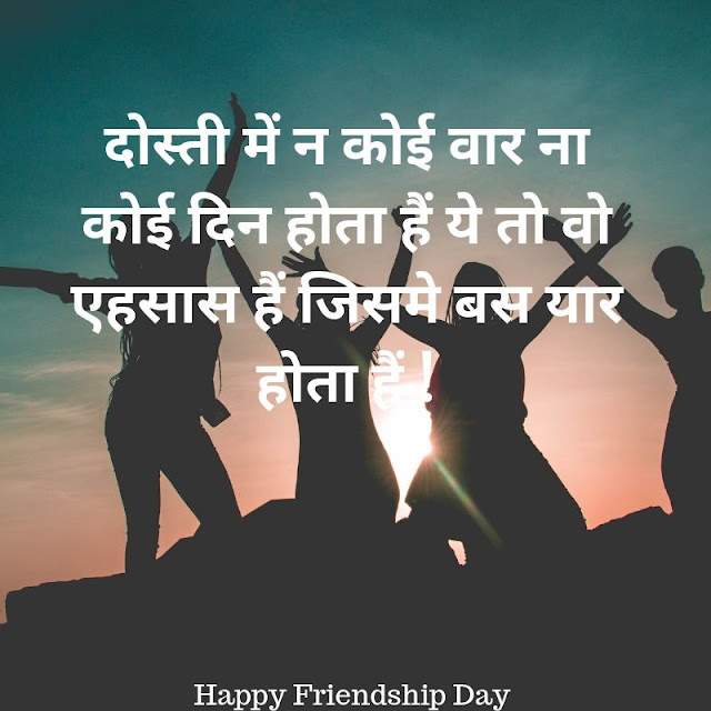 status for friendship day