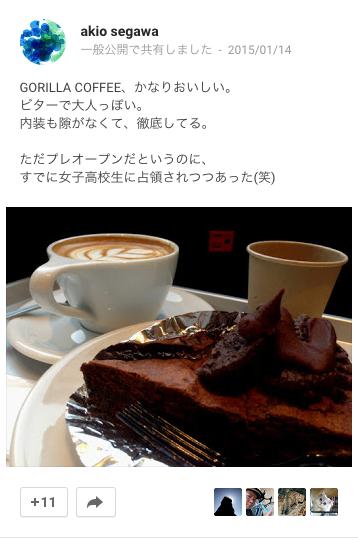 画像:ゴリラコーヒーに関するG+の投稿