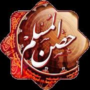 تطبيق حصن المسلم