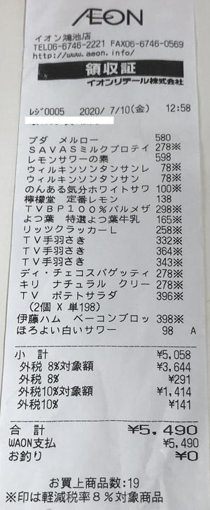 イオン 鴻池店 2020/7/10 のレシート