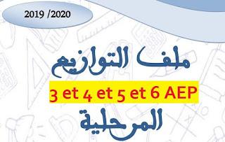 التوازيع المرحلية للمستويات الثالث و الرابع و الخامس و السادس ابتدائي