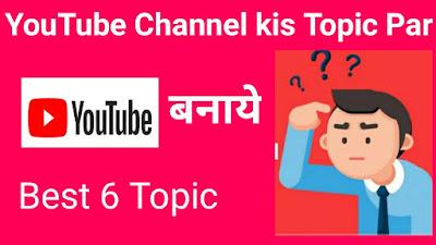 Youtube channel kis topic par banaye