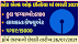 SBI 6100 Vacancy Notification   SBI Recruitment For Apprentices For 6100 Posts -sbi.co.in