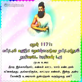 Thirukkural 1171 status