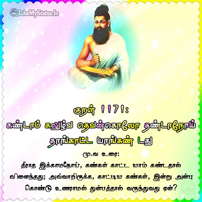 திருக்குறள் அதிகாரம் 118 - கண் விதுப்பழிதல் - ஸ்டேட்டஸ்
